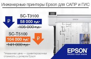 Качественная печать с универсальными инженерными принтерами Epson SureColor SC-T3100/5100 стала еще выгоднее!